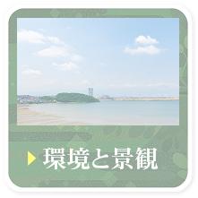 環境と景観
