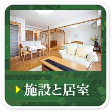 施設と居室