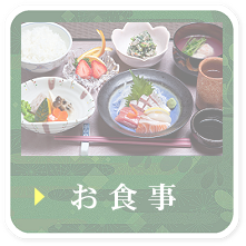 btn_shokuji_df
