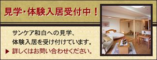見学・入居体験受付中!