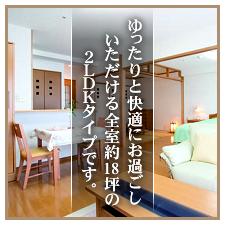 ゆったりと快適にお過ごしいただける全室約18坪の2LDKタイプです。