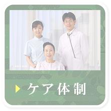 btn_care_df