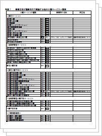 (別添1)事業主体が福岡市内で実施する他の介護サービス一覧表
