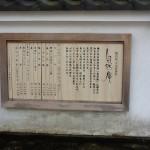 太宰府別荘 自然庵 門